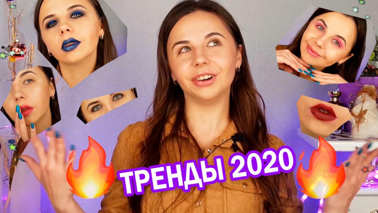 Каким будет актуальный трендовый макияж 2020 года - новинки макияжа в видео от Style Wizard.