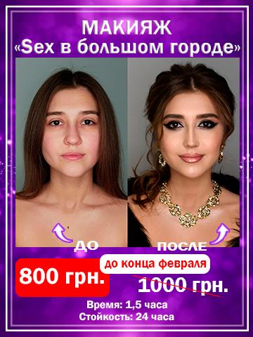 Секси макияж в центре Киева на Печерске - вечерний мейкап от ТОП визажиста - студия красоты Style Wizard, Печерский район