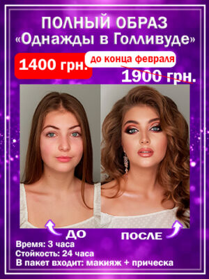 Звездный мейкап, прическа, профессиональные фото - в студии макияжа Style Wizard в центре Киева на Печерске.