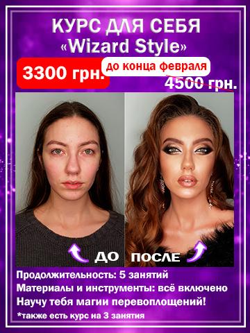 Курсы макияжа в Киеве - индивидуальное обучение, автор ТОП визажист в Украине - Диана Кулькова / Style Wizard