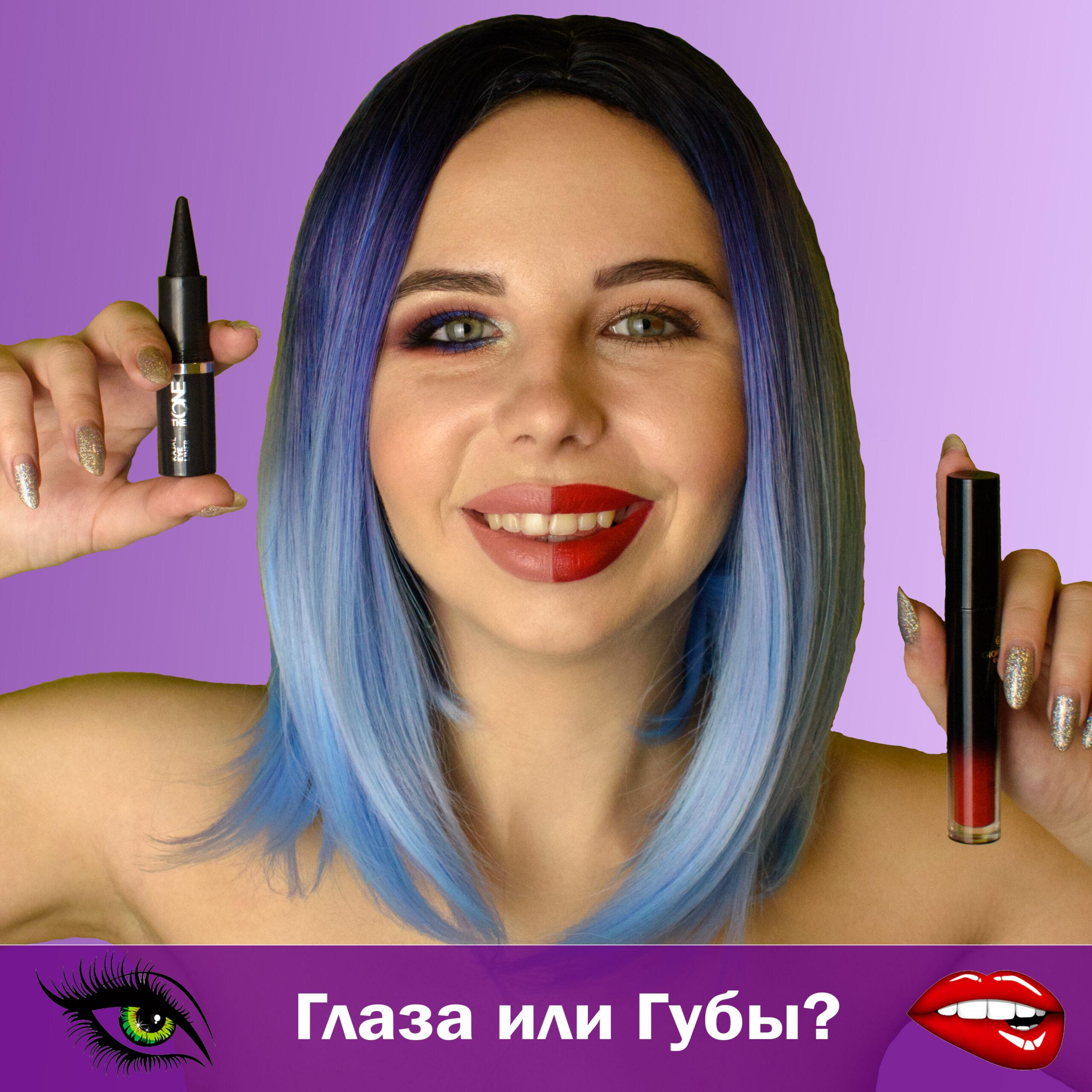 Макияж 2020: акцент на глаза или губы - секреты красоты от Style Wizard