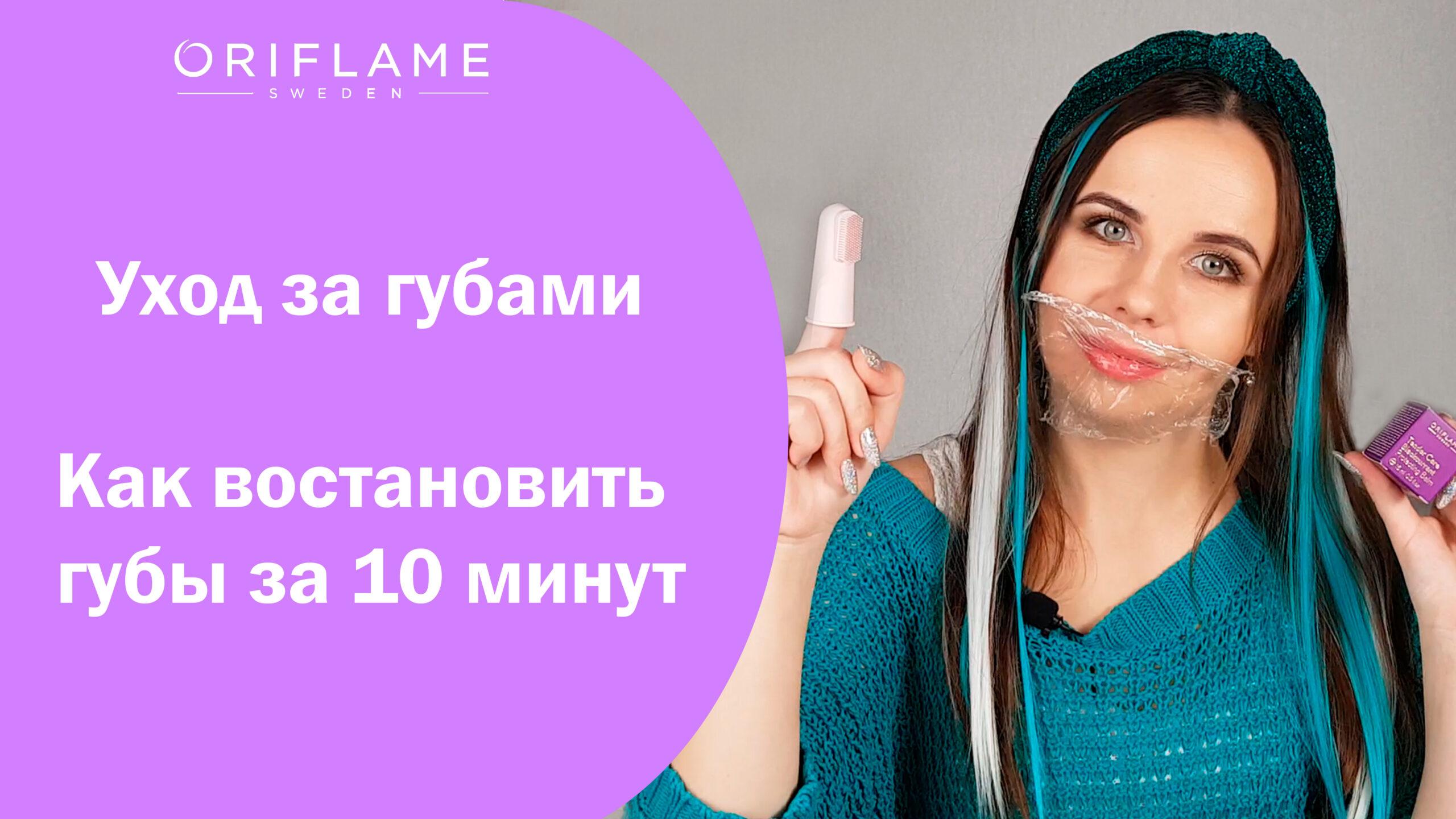 Как ухаживать за губами зимой, как выбрать косметику для губ, как восстановить обветренные губы.