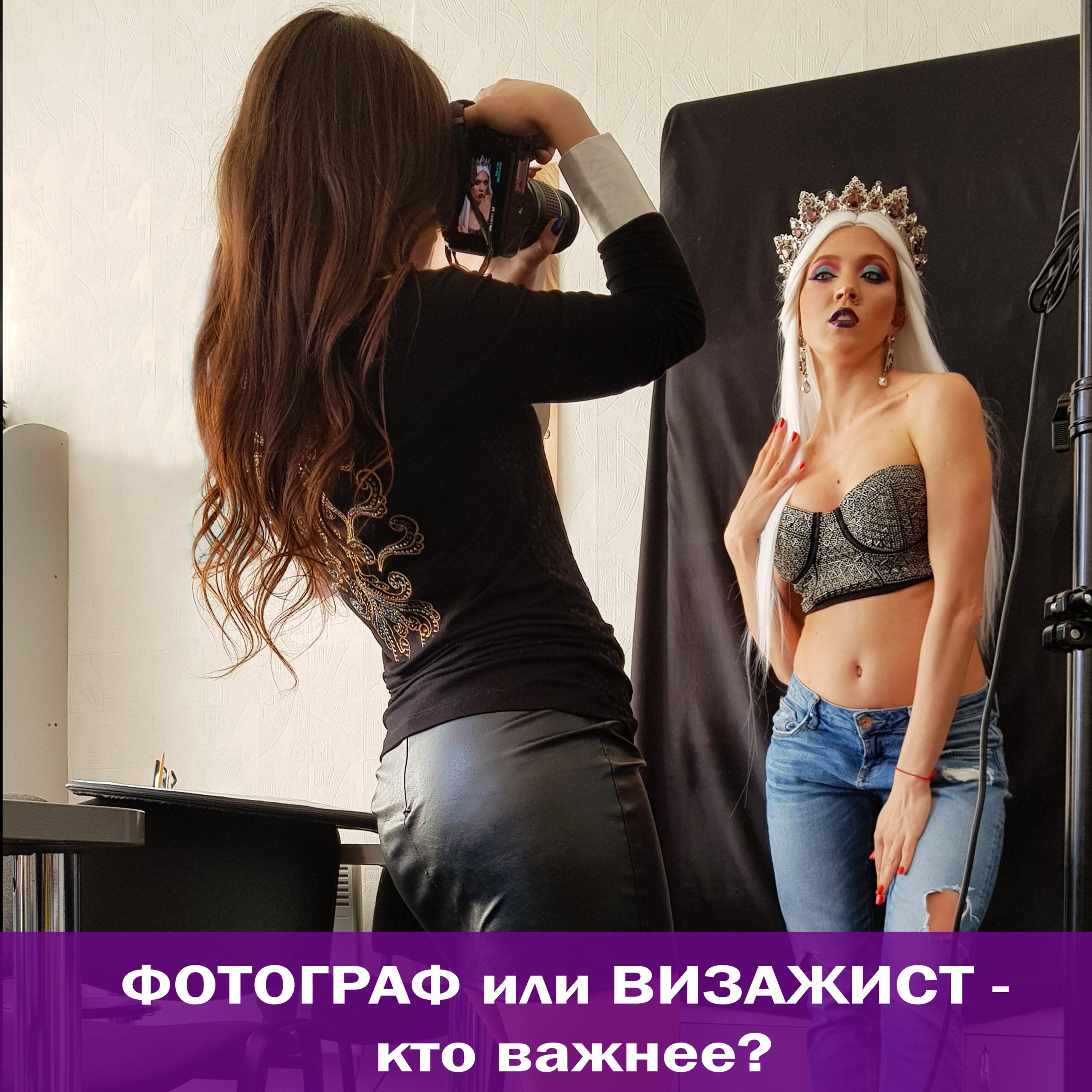 Как выбрать визажиста и фотографа для супер фото портфолио